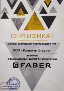 Сертификат Faber